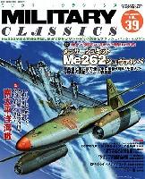イカロス出版ミリタリー クラシックス (MILITARY CLASSICS)ミリタリー・クラシックス Vol.39