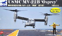 ブロンコモデル1/350 艦船モデルアメリカ海兵隊 MV-22B オスプレイ 輸送機