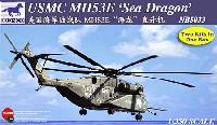 ブロンコモデル1/350 艦船モデルアメリカ海兵隊 MH-53E シードラゴン