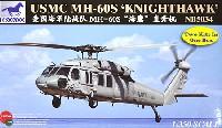 ブロンコモデル1/350 艦船モデルアメリカ海兵隊 MH-60S ナイトホーク ヘリコプター