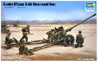 トランペッター1/35 AFVシリーズソビエト 85mm D-44 師団砲
