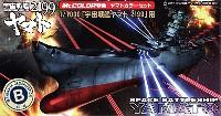 宇宙戦艦ヤマト 2199用