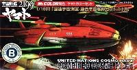 国連宇宙海軍 連合宇宙艦隊セット 1用