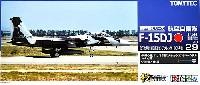 航空自衛隊 F-15DJ イーグル 飛行教導隊 (新田原基地) アグレッサー 065号機