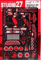 スタジオ27ツーリングカー/GTカー デティールアップパーツBMW Z4 GT3 グレードアップパーツ