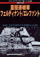 第2次大戦 重駆逐戦車 フェルディナント / エレファント