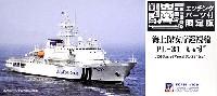 海上保安庁 巡視船 PL-31 いず  (エッチングパーツ付)