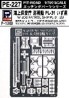 海上保安庁 巡視船 PL-31 いず用 エッチングパーツ