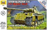 ズベズダ1/72 ミリタリードイツ中戦車 パンサーD型