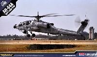 アカデミー1/48 Scale AircraftsAH-64A アパッチ グレーカモフラージュ2003