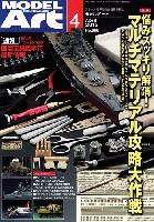 モデルアート月刊 モデルアートモデルアート 2013年4月号
