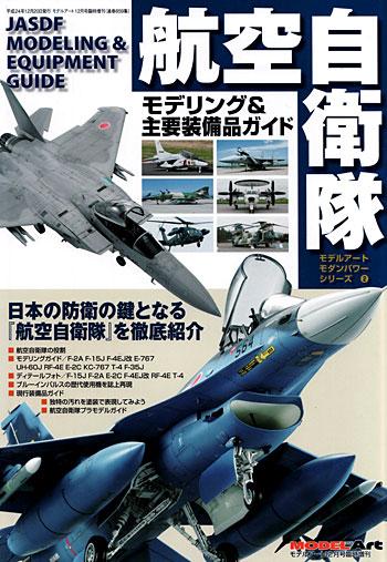 航空自衛隊 モデリング & 主要装備ガイド本(モデルアートモダンパワー シリーズNo.002)商品画像