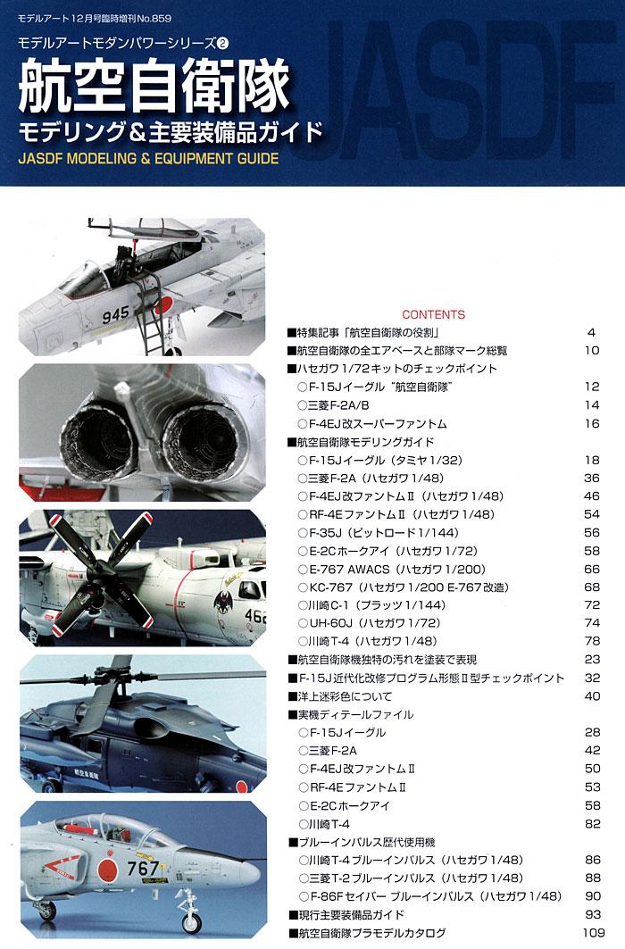 航空自衛隊 モデリング & 主要装備ガイド本(モデルアートモダンパワー シリーズNo.002)商品画像_1
