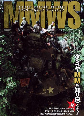 ミリタリーミニチュア ワークショップ本(イカロス出版イカロスムックNo.61790-62)商品画像