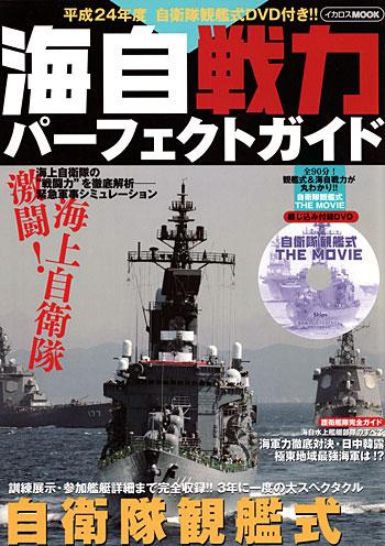 海自戦力パーフェクトガイド本(イカロス出版イカロスムックNo.61790-64)商品画像