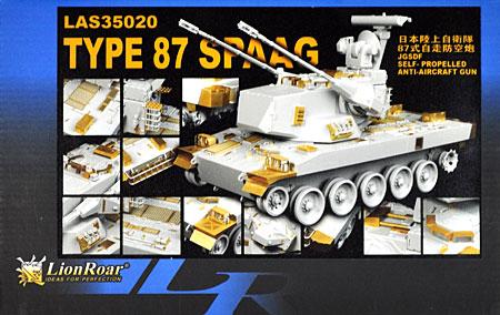 陸上自衛隊 87式自走高射機関砲用 ディテールアップパーツセットマルチマテリアル(ライオンロア1/35 Full Set of SuperDetail-Up Conversion SeriesNo.LAS35020)商品画像