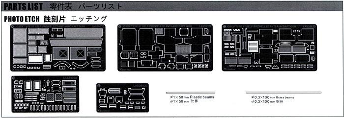 陸上自衛隊 87式自走高射機関砲用 ディテールアップパーツセットマルチマテリアル(ライオンロア1/35 Full Set of SuperDetail-Up Conversion SeriesNo.LAS35020)商品画像_1
