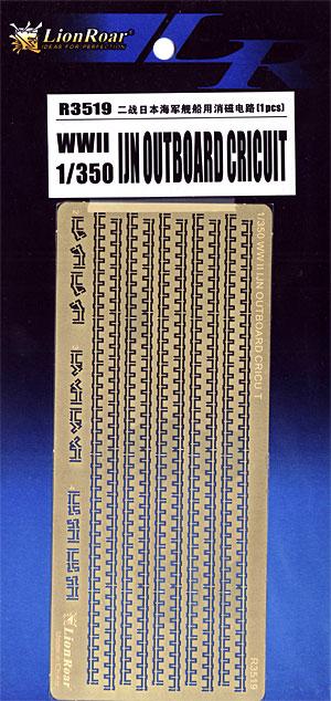 日本海軍 舷外電路エッチング(ライオンロア1/350 艦船用エッチングパーツNo.R3519)商品画像