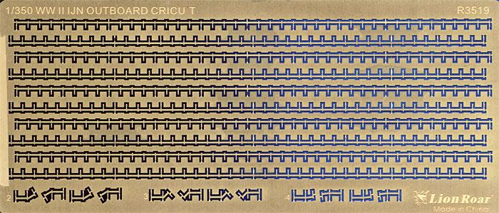 日本海軍 舷外電路エッチング(ライオンロア1/350 艦船用エッチングパーツNo.R3519)商品画像_1