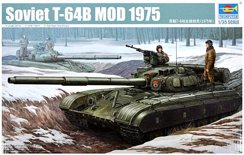 ソビエト T-64B 主力戦車 Mod.1975プラモデル(トランペッター1/35 AFVシリーズNo.01581)商品画像