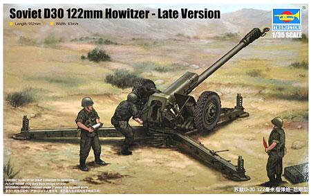 ソビエト D-30 122mm榴弾砲 後期型プラモデル(トランペッター1/35 AFVシリーズNo.02329)商品画像