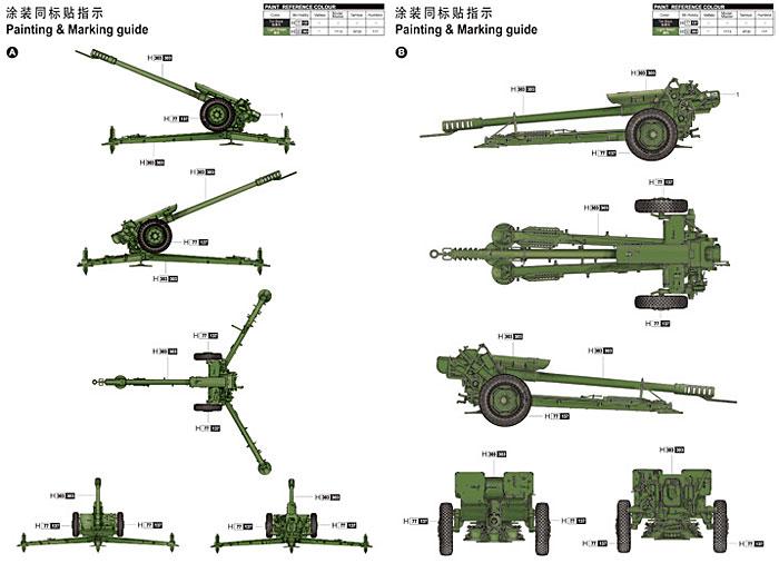 ソビエト D-30 122mm榴弾砲 後期型プラモデル(トランペッター1/35 AFVシリーズNo.02329)商品画像_2