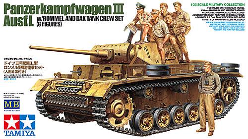 ドイツ 3号戦車 L型 ロンメル野戦指揮セット (人形6体付き)プラモデル(タミヤ1/35 ミリタリー コレクションNo.32405)商品画像