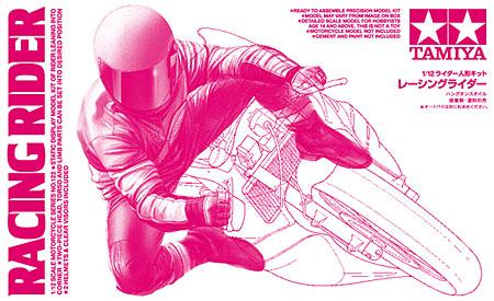 レーシング ライダープラモデル(タミヤ1/12 オートバイシリーズNo.122)商品画像