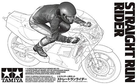 ストレートラン ライダープラモデル(タミヤ1/12 オートバイシリーズNo.123)商品画像