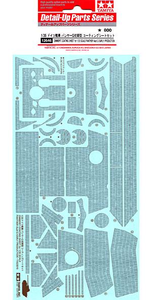 ドイツ戦車 パンサーG 初期型 コーティングシートセットシート(タミヤディテールアップパーツ シリーズ (AFV)No.12646)商品画像