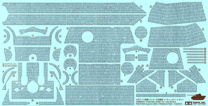 ドイツ戦車 パンサーG 初期型 コーティングシートセットシート(タミヤディテールアップパーツ シリーズ (AFV)No.12646)商品画像_1