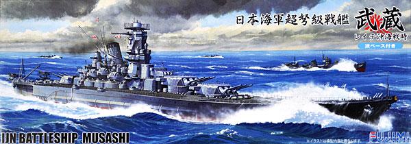 日本海軍超弩級戦艦 武蔵 レイテ沖海戦時 (波ベース付)プラモデル(フジミ1/700 特シリーズ SPOTNo.特SPOT-016)商品画像