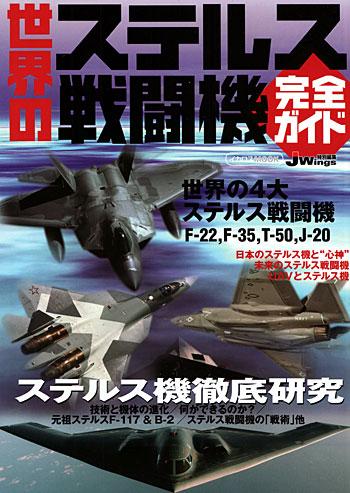 世界のステルス戦闘機 完全ガイド本(イカロス出版イカロスムックNo.61790-67)商品画像