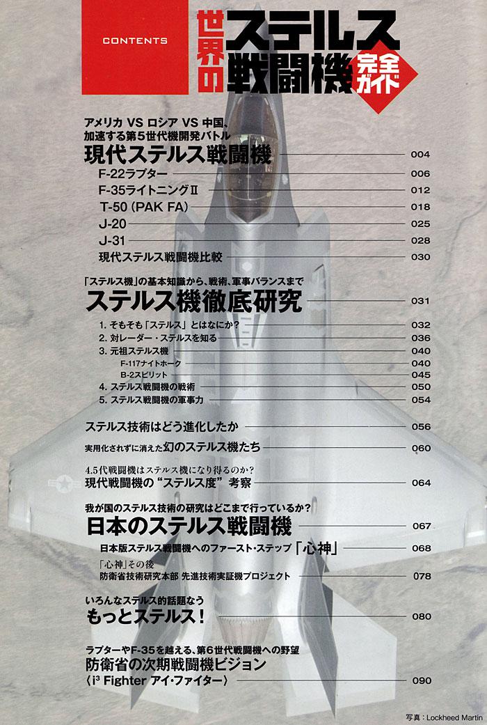 世界のステルス戦闘機 完全ガイド本(イカロス出版イカロスムックNo.61790-67)商品画像_1