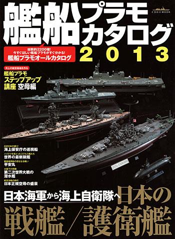 艦船プラモカタログ 2013本(イカロス出版イカロスムックNo.61790-68)商品画像