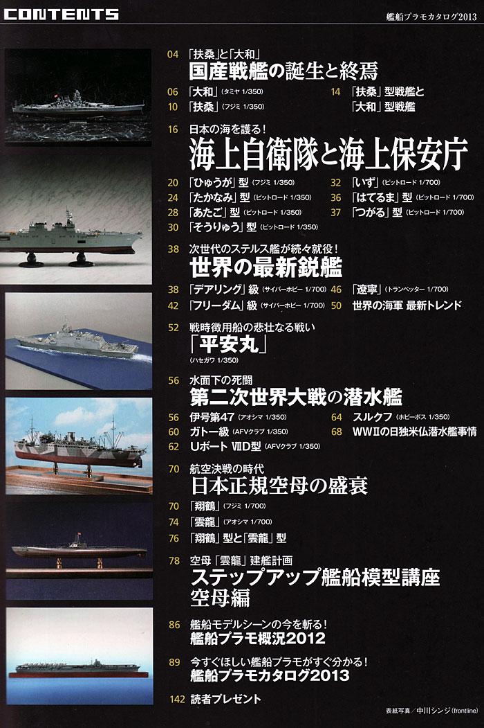 艦船プラモカタログ 2013本(イカロス出版イカロスムックNo.61790-68)商品画像_1