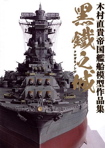 黒鐵之城 木村直貴帝国艦船模型作品集本(ホビージャパンHOBBY JAPAN MOOKNo.0498)商品画像