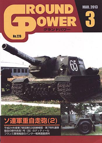 グランドパワー 2013年3月号雑誌(ガリレオ出版月刊 グランドパワーNo.226)商品画像