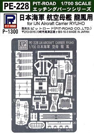 日本海軍 航空母艦 龍鳳用 エッチングパーツエッチング(ピットロード1/700 エッチングパーツシリーズNo.PE-228)商品画像