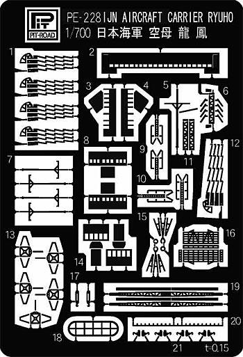 日本海軍 航空母艦 龍鳳用 エッチングパーツエッチング(ピットロード1/700 エッチングパーツシリーズNo.PE-228)商品画像_1