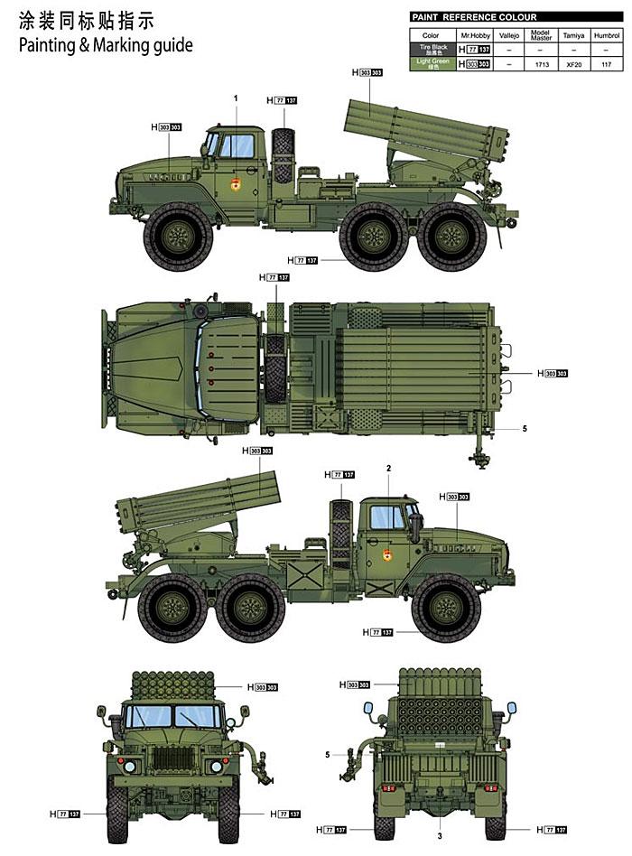 ロシア BM-21 グラート 初期型プラモデル(トランペッター1/35 AFVシリーズNo.01013)商品画像_2