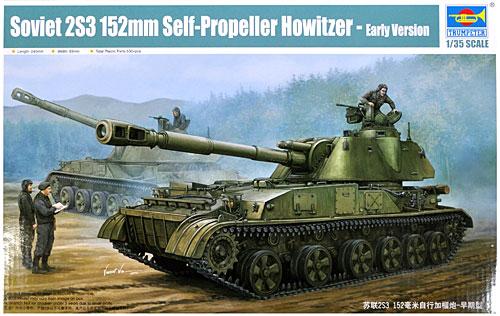 ソビエト 2S3 アカーツィヤ 152mm自走榴弾砲プラモデル(トランペッター1/35 AFVシリーズNo.05543)商品画像