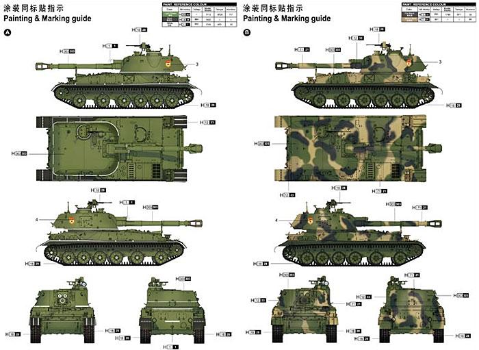 ソビエト 2S3 アカーツィヤ 152mm自走榴弾砲プラモデル(トランペッター1/35 AFVシリーズNo.05543)商品画像_2