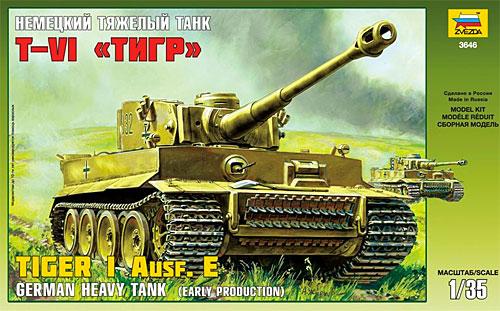 ドイツ重戦車 タイガー 1 初期型プラモデル(ズベズダ1/35 ミリタリーNo.3646)商品画像