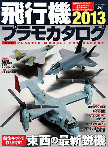 飛行機プラモカタログ 2013本(イカロス出版イカロスムックNo.61790-76)商品画像