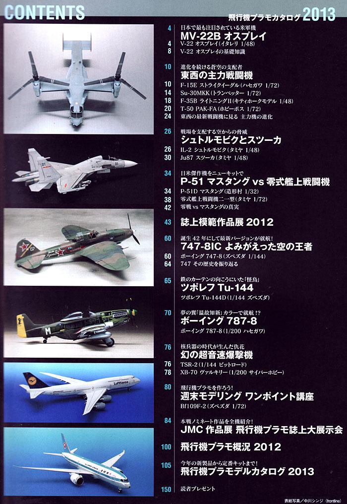 飛行機プラモカタログ 2013本(イカロス出版イカロスムックNo.61790-76)商品画像_1