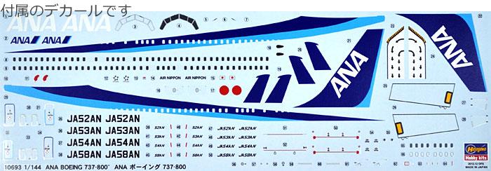 ANA ボーイング 737-800プラモデル(ハセガワ1/144 飛行機 限定生産No.10693)商品画像_1