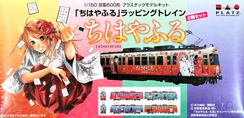 京阪600形 ちはやふる ラッピングトレイン (2輌セット)プラモデル(プラッツプラスチックモデルキットNo.KO-002)商品画像