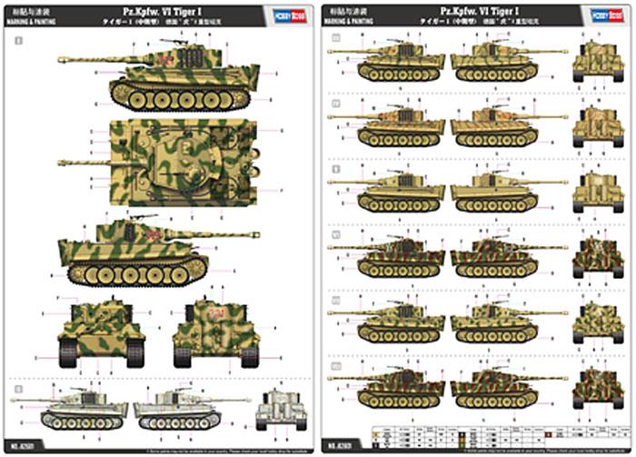タイガー 1 (中期型)プラモデル(ホビーボス1/16 ファイティングビークル シリーズNo.82601)商品画像_1
