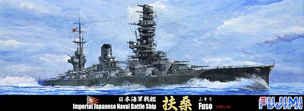 日本海軍 戦艦 扶桑 昭和13年プラモデル(フジミ1/700 特シリーズNo.074)商品画像
